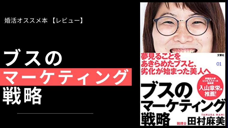 婚活おすすめ本:ブスのマーケティング戦略 田村麻美 レビュー【書評】