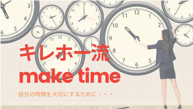 キレホー流 make time 〜周りに流されない時間術〜
