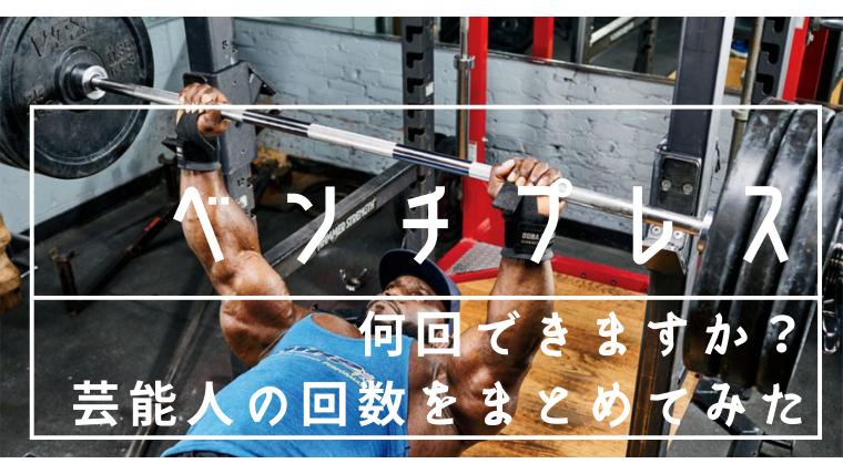 強い男になるためのベンチプレス【ベンチプレス50kg何回できる?】