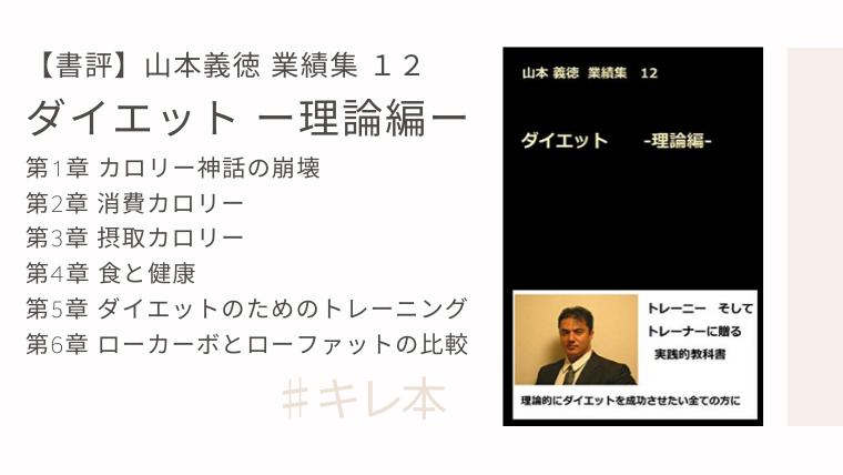 【レビュー】【まとめ】山本義徳の業績集ダイエット理論編