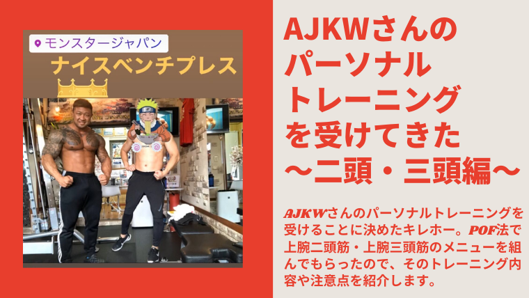 【モンスタージャパン】AJKWさんのパーソナルトレーニングを受けてきた(二頭・三頭編)