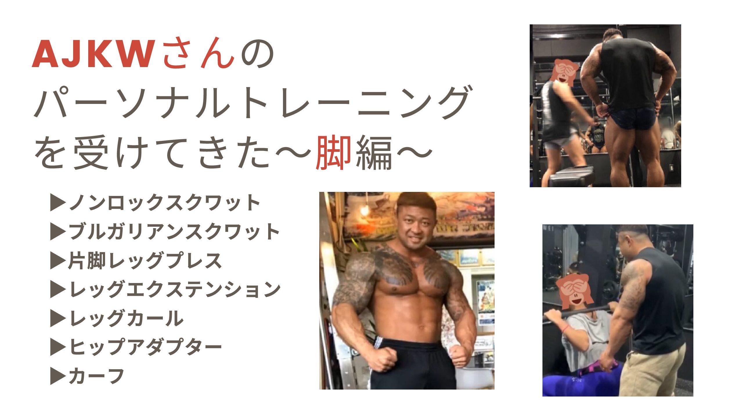 【モンスタージャパン】AJKWさんのパーソナルトレーニングを受けてきた(脚編)