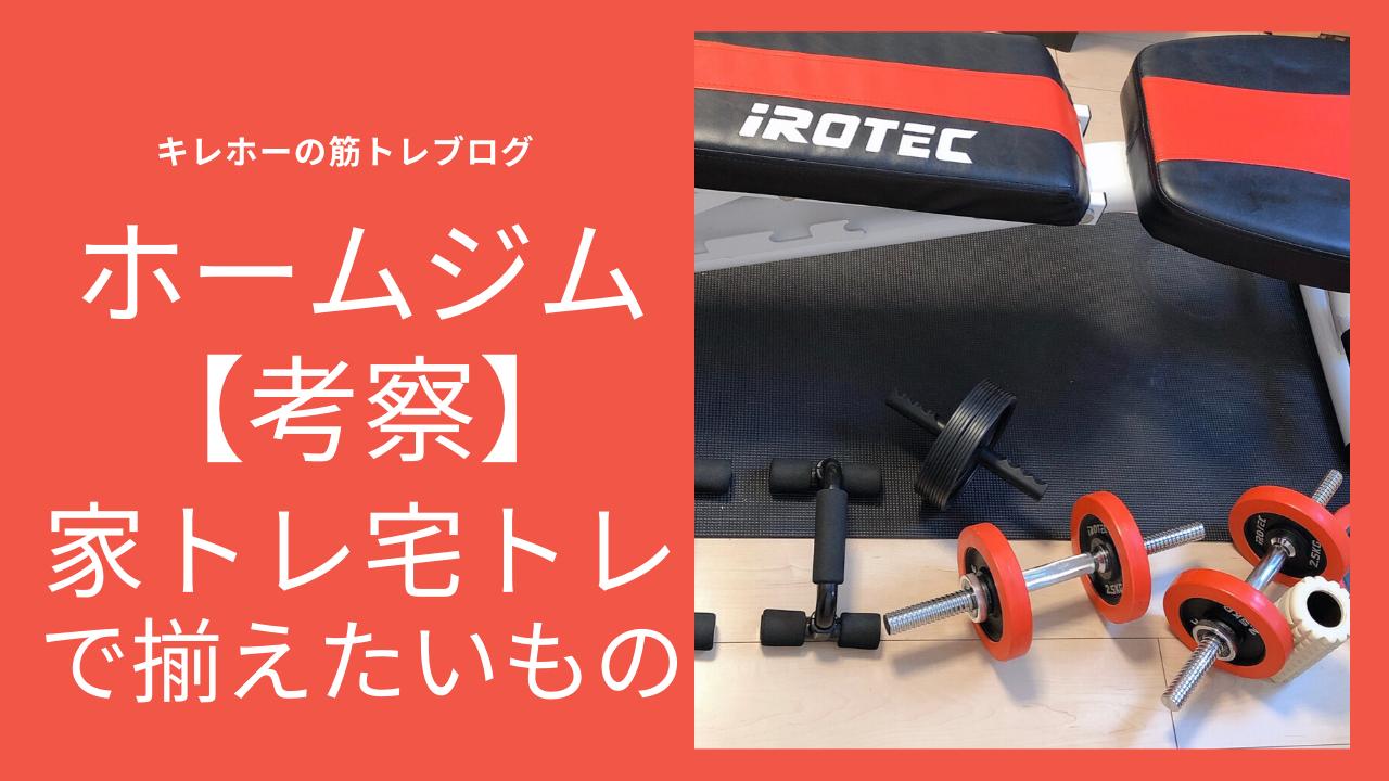 ホームジム計画【家トレ・宅トレ考察】