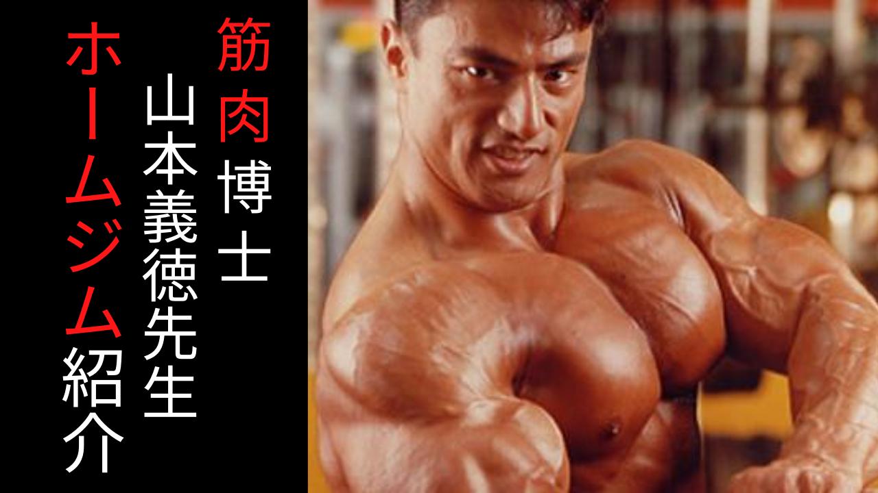 山本義徳先生のホームジム 総額◯万円!?