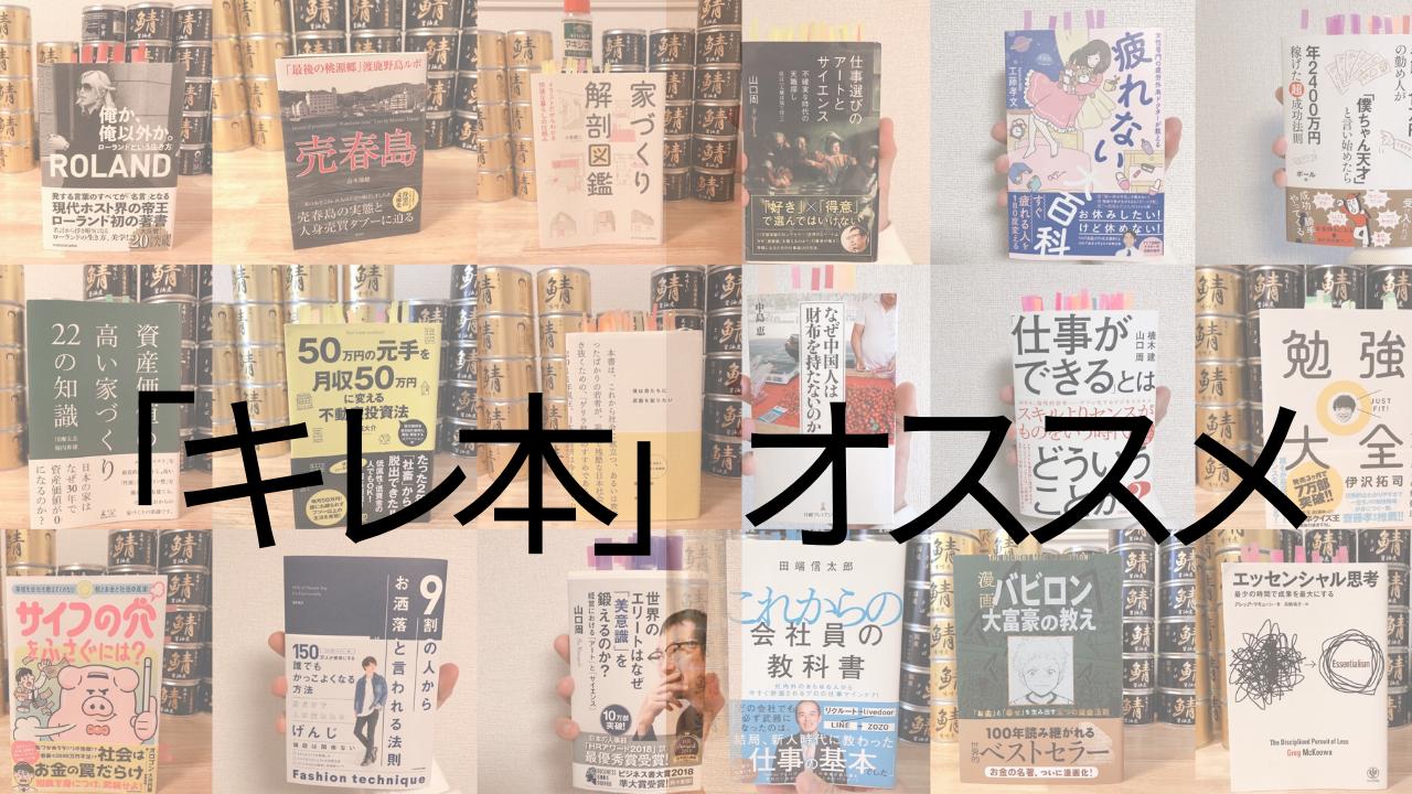 本を読もう!オススメの書籍「キレ本」6冊紹介