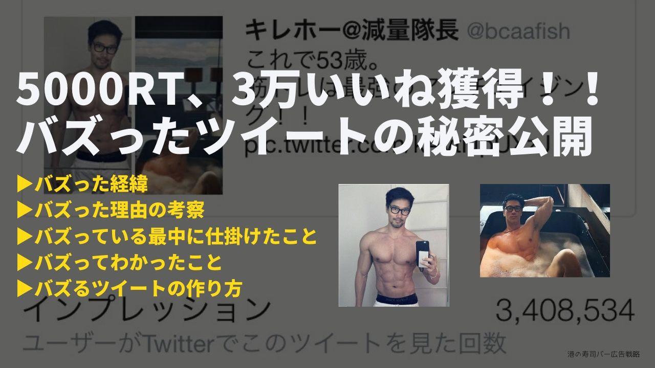 Twitterで3万いいね!バズったツイートの秘密公開【どうしてバズるの?】