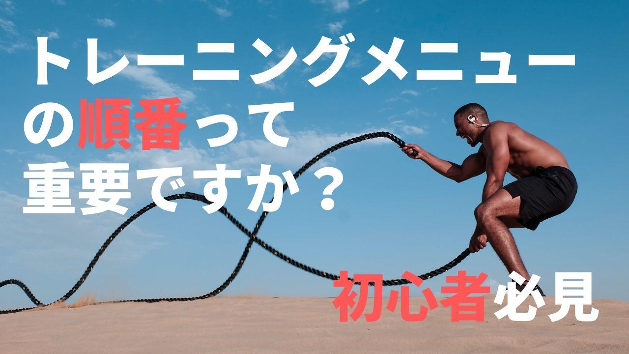 【筋トレ初心者必見】トレーニングの順番って重要ですか?