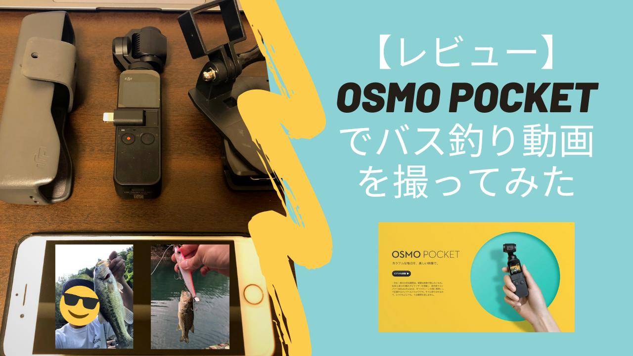 【Osmo Pocket】バス釣り実釣動画撮影に適したアクションカムはどれ?