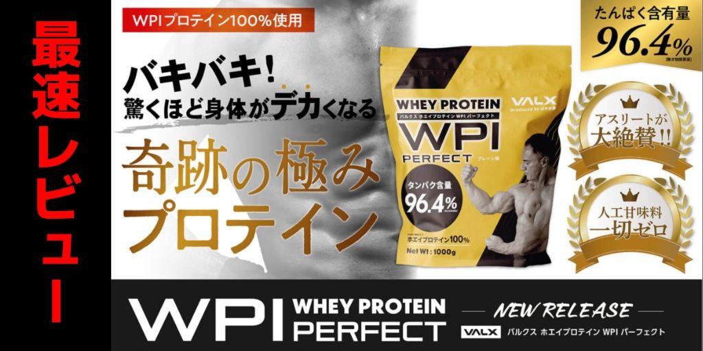 【山本義徳】VALX ホエイperfect WPI プロテインの飲み方【口コミ・レビュー】