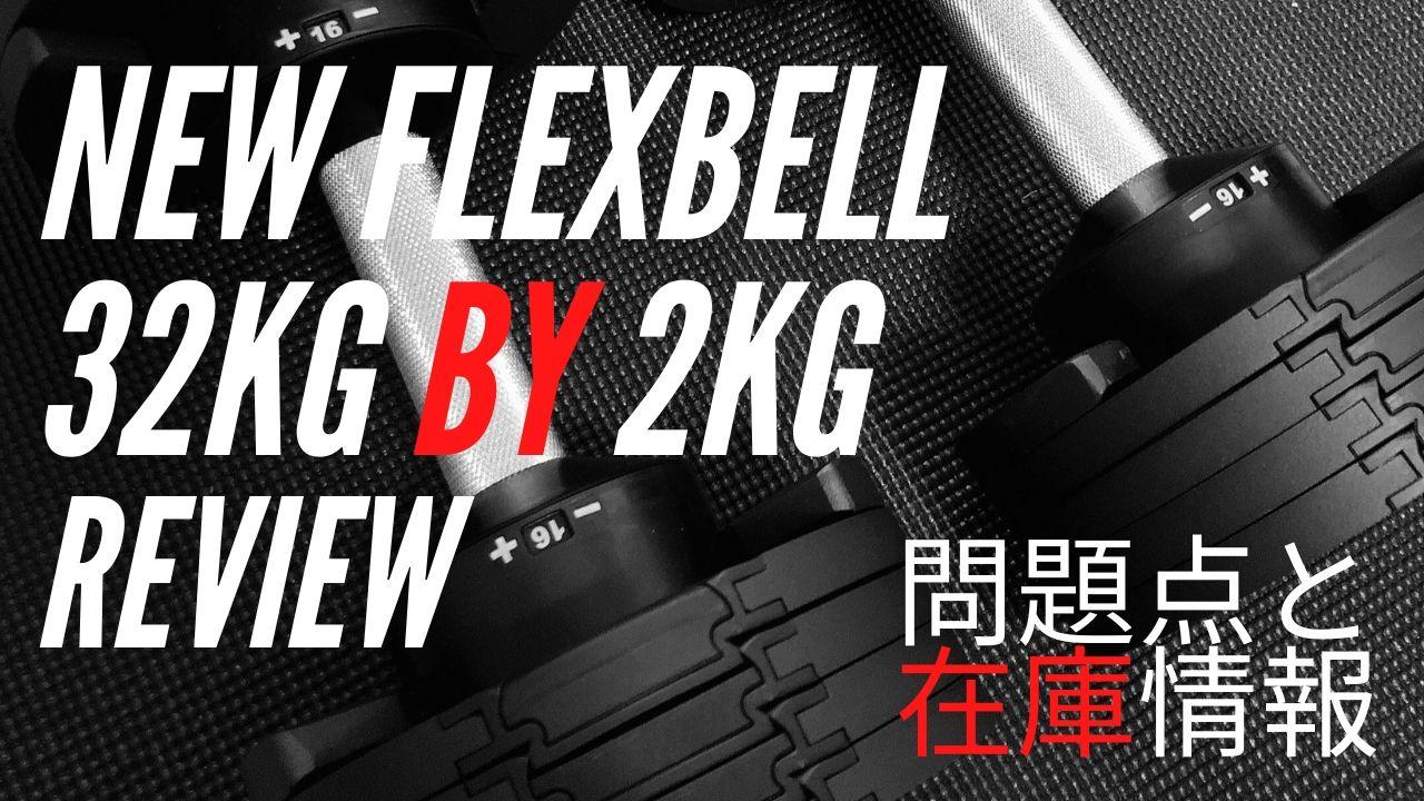 新型フレックスベル32kg【2kg刻み】使用レビュー・デメリット【FLEXBELL】