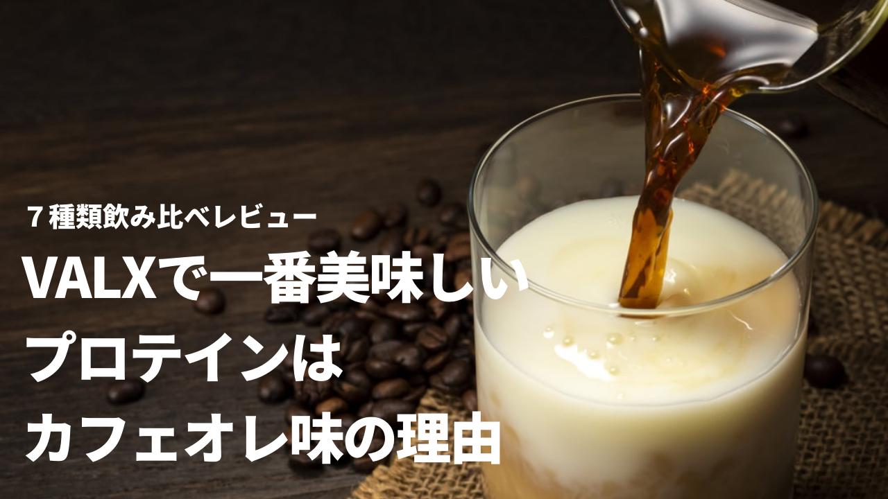 VALXで一番美味しいプロテインはカフェオレ味の理由【飲み比べレビュー】